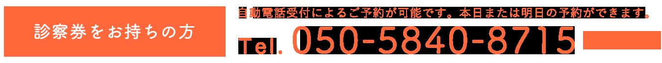 診察券をお持ちの方 → Tel 050-5840-8715(24時間受付)自動音声案内に従ってご予約ください。本日または明日の予約ができます。